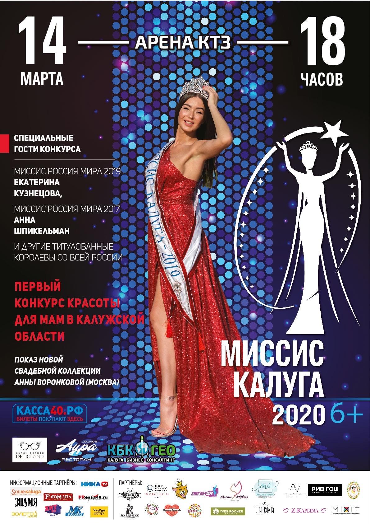 missis_kaluga_afisha_2020